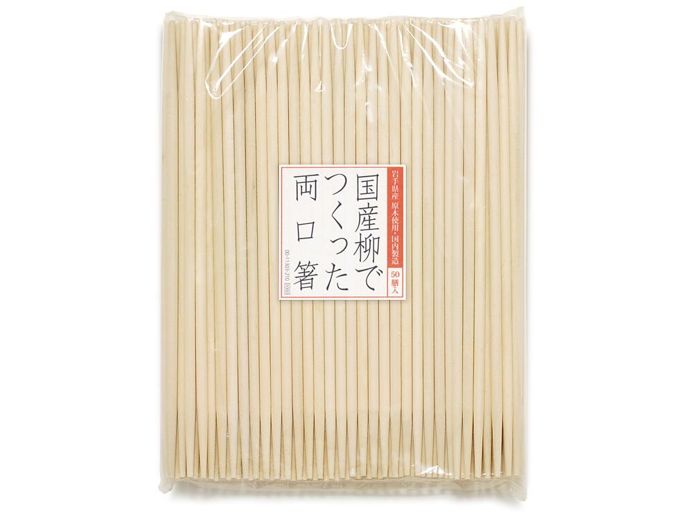 柳両口箸 国産柳で作った両口箸