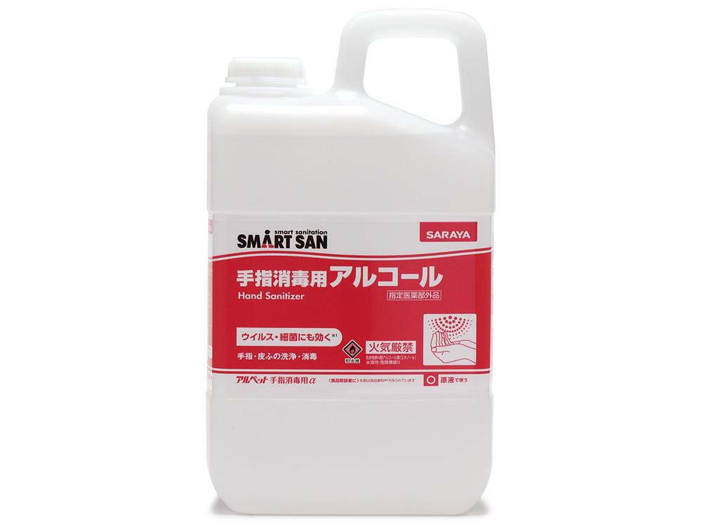容器 詰め替え 消毒 エタノール 用
