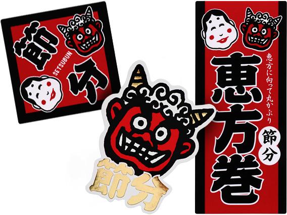 左から、07-15517-513 節分シール 節分SETSUBUN 赤、07-15517-514 節分シール 節分 鬼の顔型、07-15517-512 節分シール 恵方巻 赤