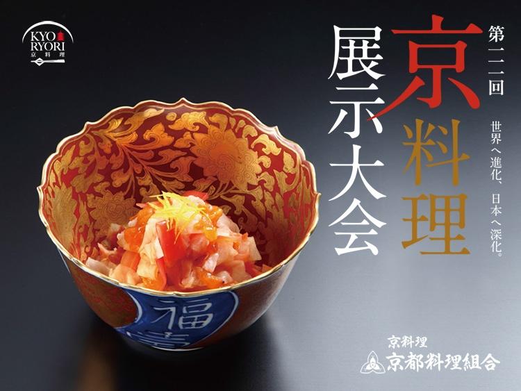 第111回 京料理展示大会
