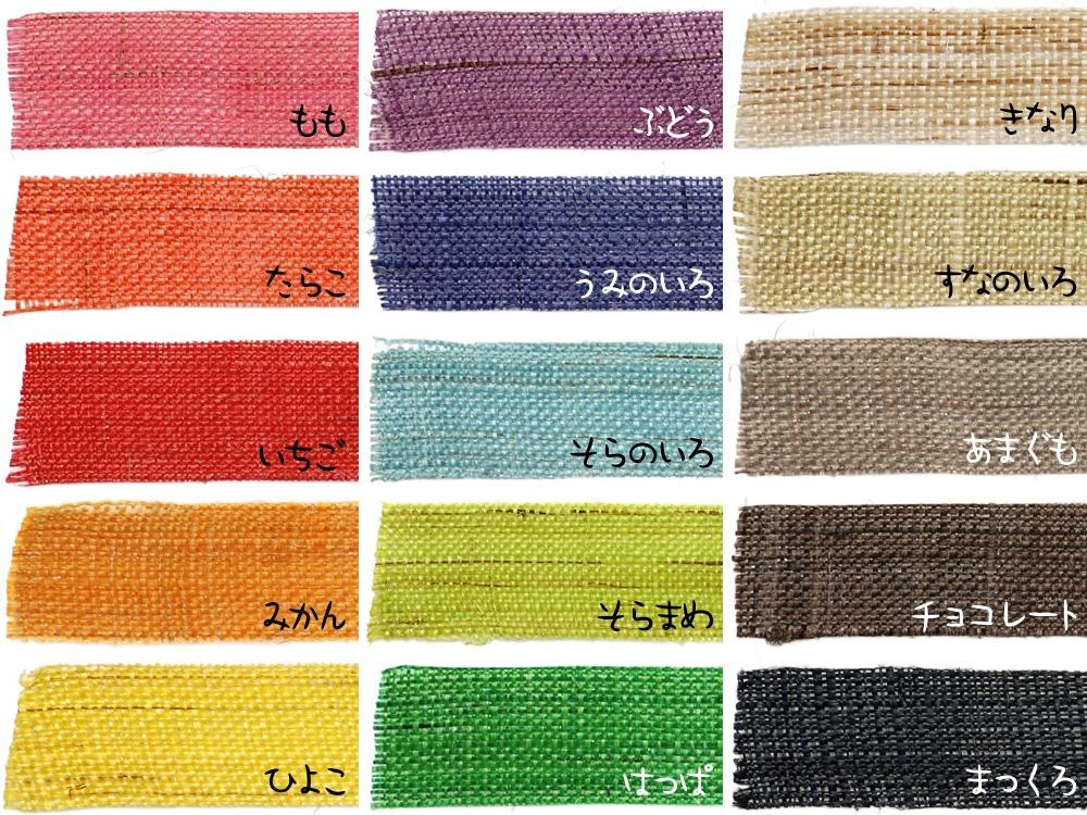 手織り麻のテープのカラーバリエーション