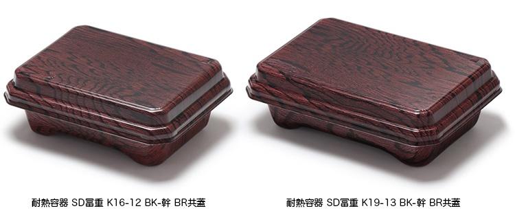 耐熱容器SD冨重は2サイズをご用意しています。