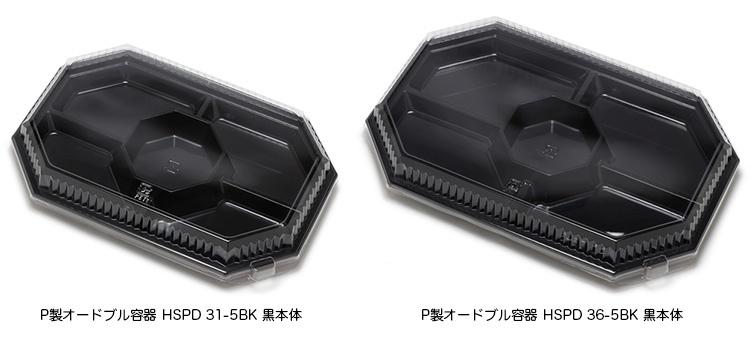オードブル容器「HSPD 31-5BK」は2〜3人前程度、「HSPD 36-5BK」は4〜5人前程度の容量