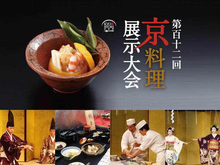第112回 京料理展示大会