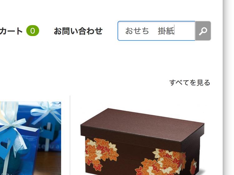 ネットストア検索キーワード入力ボックス