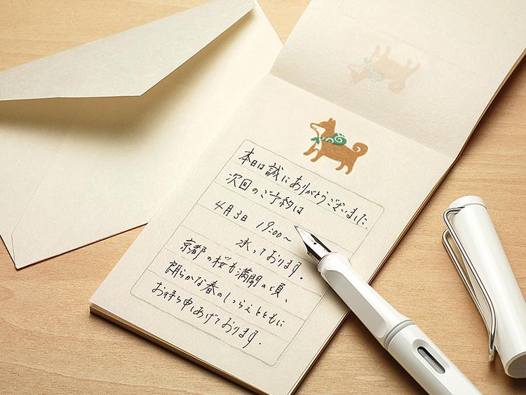ご予約日を便箋に書いてお渡しすると、心をこめたおもてなしを感じさせます。