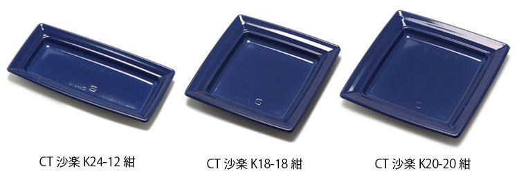 CT沙楽シリーズ 紺