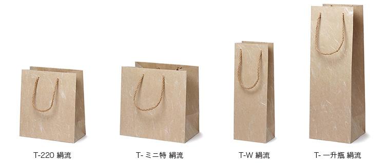 紙製手提袋 絹流のラインナップ