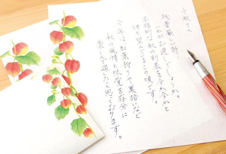 旬花レターセット