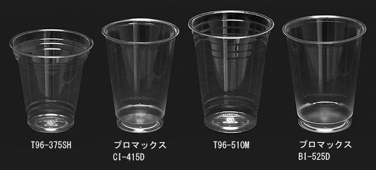 アイスドリンク用のカップ各種
