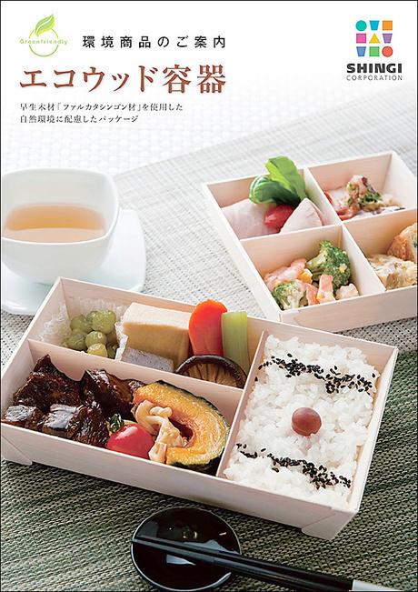 SHINGI エコウッド容器カタログの画像