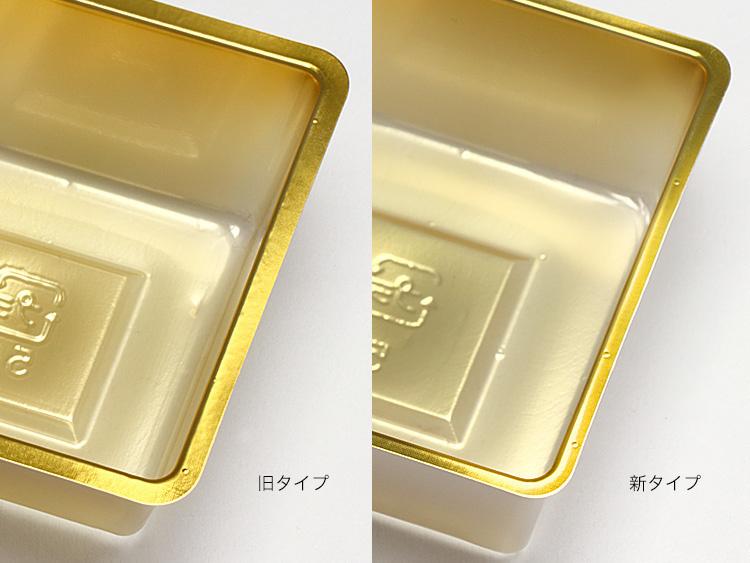 容器の縁が3mm厚から2mm厚へ変更になります。