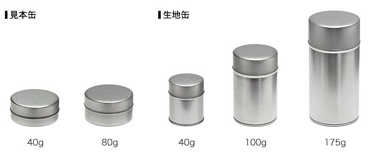 見本缶と生地缶の画像
