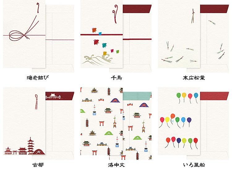 ぽち袋6種類の一覧画像