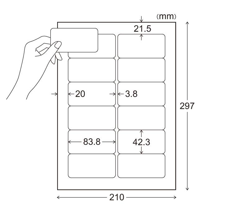 商品パッケージなどに便利なサイズの長型ラベルのイラスト