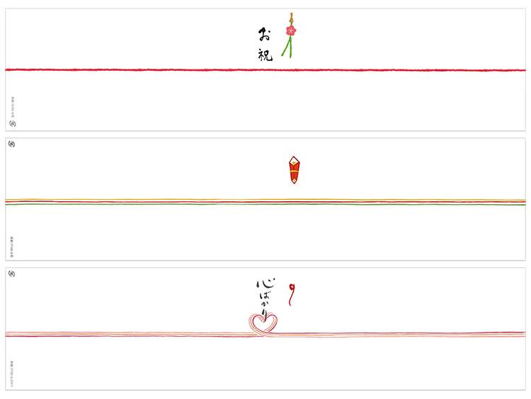 お祝い用、熨斗掛紙3種のラインナップ画像