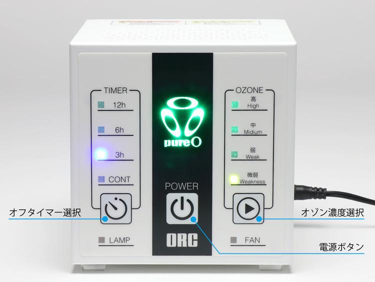 室内用小型オゾン除菌消臭器 Airvenus mini 操作パネル