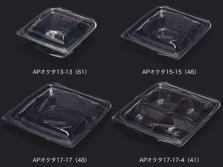 嵌合フードパック APオクタの全バリエーション画像
