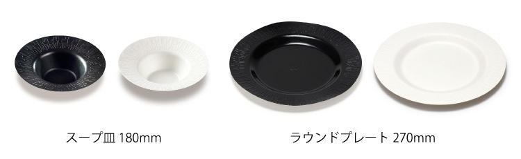 スープ皿とラウンドプレート全4種の画像