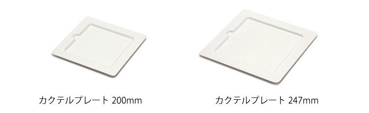 カクテルプレート2種のサイズ比較画像