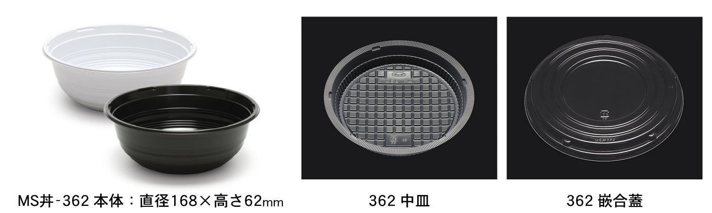 MS丼-362 本体・中皿・嵌合蓋の画像