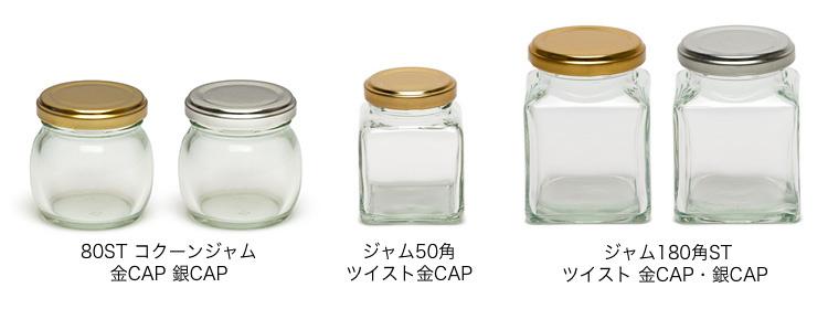 80ST コクーンジャム 金CAP、80ST コクーンジャム 銀CAP、ジャム50角 ツイスト金CAP 、瓶 ジャム180角ST ツイスト金CAP、瓶 ジャム180角ST ツイスト銀CAP