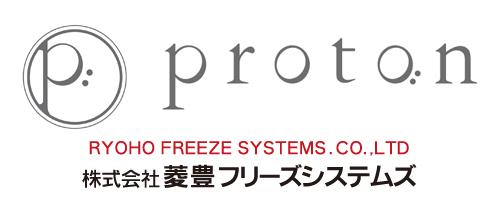 プロトン 菱豊フリーズシステムズ ロゴ