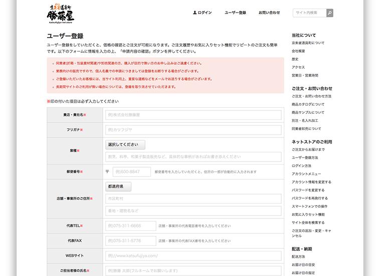 ユーザー登録申請フォーム