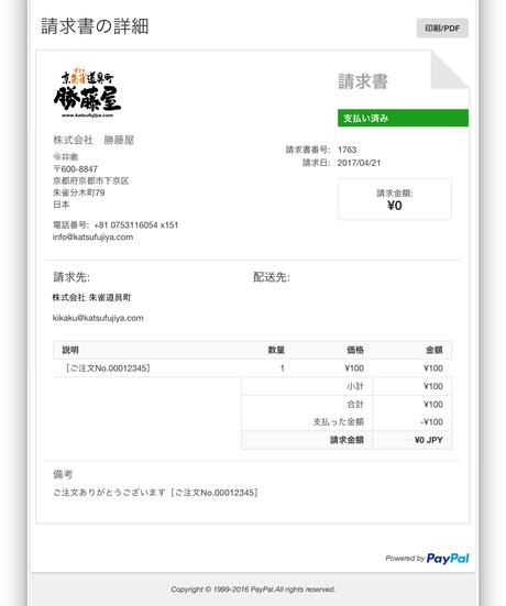 PayPal「請求書の詳細」画面