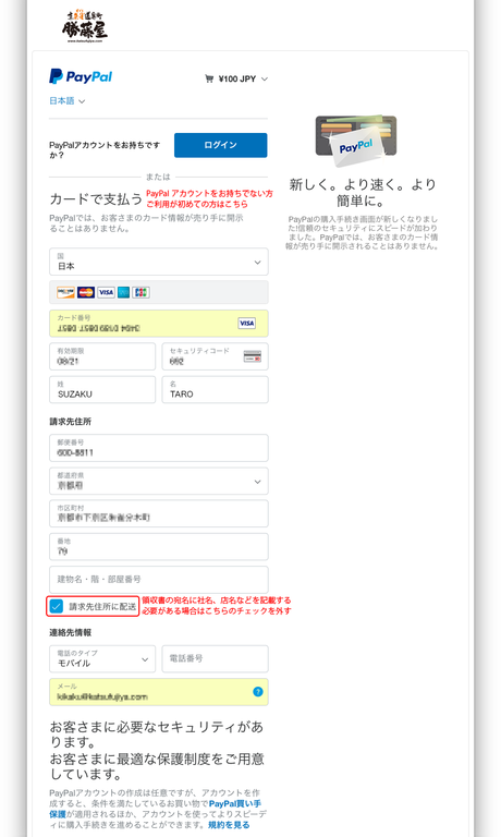 PayPal「PayPal決済」画面