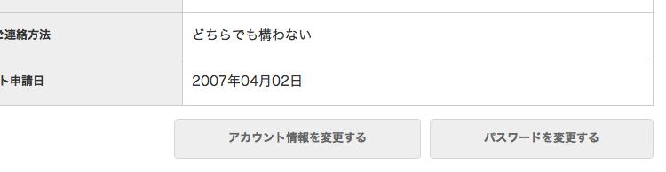 パスワードを変更する ボタン