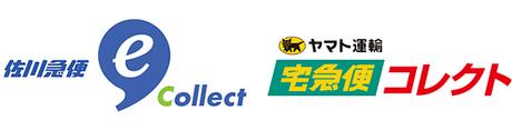 佐川e-コレクト、ヤマト宅急便コレクトロゴ