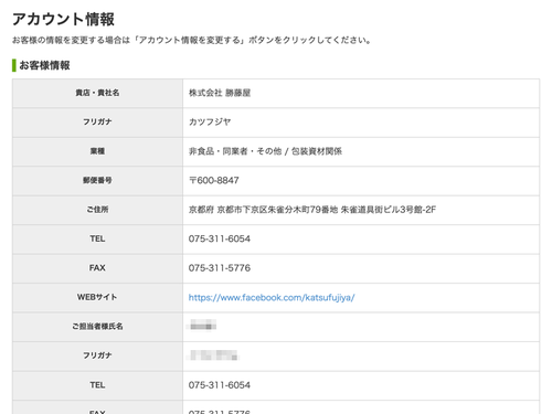 アカウント情報画面
