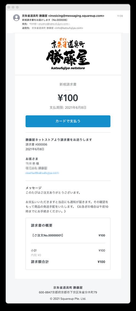 Squareからの請求書メール